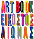 ART BOOK - ΕΙΚΟΣΤΟΣ ΑΙΩΝΑΣ (ΧΑΡΤΟΔΕΤΗ ΕΚΔΟΣΗ)