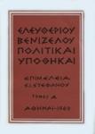 ΕΛΕΥΘΕΡΙΟΥ ΒΕΝΙΖΕΛΟΥ ΠΟΛΙΤΙΚΑΙ ΥΠΟΘΗΚΑΙ (ΔΙΤΟΜΟ)