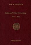 ΒΥΖΑΝΤΙΝΗ ΙΣΤΟΡΙΑ 324-1071 (ΒΙΒΛΙΟΔΕΤΗΜΕΝΗ ΕΚΔΟΣΗ)