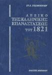 ΛΕΞΙΚΟ ΤΗΣ ΕΛΛΗΝΙΚΗΣ ΕΠΑΝΑΣΤΑΣΕΩΣ ΤΟΥ 1821 (ΤΕΤΡΑΤΟΜΟ-ΣΚΛΗΡΟΔΕΤΗ ΕΚΔΟΣΗ)