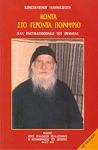 ΚΟΝΤΑ ΣΤΟ ΓΕΡΟΝΤΑ ΠΟΡΦΥΡΙΟ