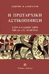 Η ΠΡΩΤΑΡΧΙΚΗ ΑΣΤΙΚΟΠΟΙΗΣΗ ΣΤΟΝ ΕΛΛΑΔΙΚΟ ΧΩΡΟ ΤΗΣ 2ης π.Χ. ΧΙΛΙΕΤΙΑΣ