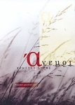 ΑΝΕΜΟΙ (ΠΕΡΙΕΧΕΙ CD)