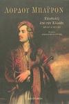 ΕΠΙΣΤΟΛΕΣ ΑΠΟ ΤΗΝ ΕΛΛΑΔΑ, 1809-1811 ΚΑΙ 1823-1824