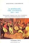 Η ΠΕΡΙΟΔΟΣ ΤΗΣ ΑΝΑΡΧΙΑΣ (1831-1833)