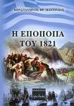 Η ΕΠΟΠΟΙΙΑ ΤΟΥ 1821