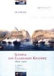 ΙΣΤΟΡΙΑ ΤΟΥ ΕΛΛΗΝΙΚΟΥ ΚΡΑΤΟΥΣ 1830-1920 (ΔΙΤΟΜΟ)