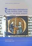ΤΟ ΦΡΑΓΚΙΚΟ ΠΡΙΓΚΙΠΑΤΟ ΤΗΣ ΑΧΑΙΑΣ (1204-1432)