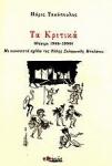 ΤΑ ΚΡΙΤΙΚΑ (ΘΕΑΤΡΟ 1966-1990)