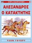 ΑΛΕΞΑΝΔΡΟΣ Ο ΚΑΤΑΚΤΗΤΗΣ 334-323 π.Χ.