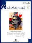 ΦΙΛΟΛΟΓΙΚΗ, ΤΕΥΧΟΣ 109, ΟΚΤΩΒΡΙΟΣ-ΝΟΕΜΒΡΙΟΣ-ΔΕΚΕΜΒΡΙΟΣ 2009