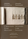 Ο ΕΡΩΤΑΣ ΣΤΑ ΧΙΟΝΙΑ - ΜΙΑ ΨΥΧΗ - ΑΝΘΟΣ ΤΟΥ ΓΙΑΛΟΥ (ΔΙΓΛΩΣΣΗ ΕΚΔΟΣΗ, ΕΛΛΗΝΙΚΑ-ΙΣΠΑΝΙΚΑ)