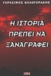 Η ΙΣΤΟΡΙΑ ΠΡΕΠΕΙ ΝΑ ΞΑΝΑΓΡΑΦΕΙ