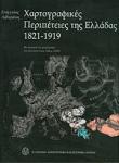 ΧΑΡΤΟΓΡΑΦΙΚΕΣ ΠΕΡΙΠΕΤΕΙΕΣ ΤΗΣ ΕΛΛΑΔΑΣ 1821-1919