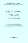 Η ΑΡΧΑΙΑ ΕΥΤΡΗΣΙΑ - ΤΡΙΚΟΛΩΝΟΙ ΝΟΜΟΥ ΑΡΚΑΔΙΑΣ