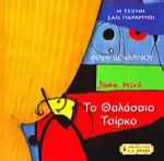 ΤΟ ΘΑΛΑΣΣΙΟ ΤΣΙΡΚΟ ΤΟΥ  ΧΟΥΑΝ ΜΙΡΟ (1893-1983)