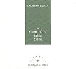 CD Ο ΝΤΙΝΟΣ ΣΙΩΤΗΣ ΔΙΑΒΑΖΕΙ ΣΙΩΤΗ (LYRA 3401176666)