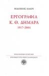 ΕΡΓΟΓΡΑΦΙΑ Κ. Θ. ΔΗΜΑΡΑ 1917-2004