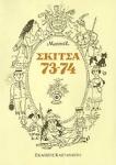 ΜΠΟΣΤ: ΣΚΙΤΣΑ 73-74