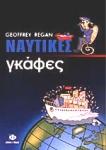ΝΑΥΤΙΚΕΣ ΓΚΑΦΕΣ