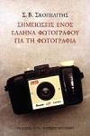ΣΗΜΕΙΩΣΕΙΣ ΕΝΟΣ ΕΛΛΗΝΑ ΦΩΤΟΓΡΑΦΟΥ ΓΙΑ ΤΗ ΦΩΤΟΓΡΑΦΙΑ