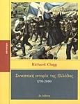ΣΥΝΟΠΤΙΚΗ ΙΣΤΟΡΙΑ ΤΗΣ ΕΛΛΑΔΑΣ 1770-2000