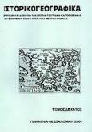 ΙΣΤΟΡΙΚΟΓΕΩΓΡΑΦΙΚΑ: ΤΕΥΧΟΣ 10 2002-2004 - ΓΙΑΝΝΕΝΑ - ΘΕΣΣΑΛΟΝΙΚΗ