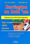 HARRINGTON ON HOLD 'EM, ΣΤΡΑΤΗΓΙΚΗ ΓΙΑ NO-LIMIT ΤΟΥΡΝΟΥΑ (ΤΡΙΤΟΣ ΤΟΜΟΣ)