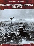 Ο ΕΛΛΗΝΙΚΟΣ ΕΜΦΥΛΙΟΣ ΠΟΛΕΜΟΣ 1946-1949