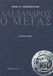 ΑΛΕΞΑΝΔΡΟΣ Ο ΜΕΓΑΣ (ΔΕΥΤΕΡΟΣ ΤΟΜΟΣ)