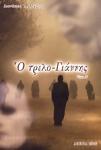 Ο ΤΡΕΛΟ-ΓΙΑΝΝΗΣ (ΠΡΩΤΟΣ ΤΟΜΟΣ)