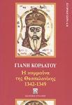 Η ΚΟΜΜΟΥΝΑ ΤΗΣ ΘΕΣΣΑΛΟΝΙΚΗΣ 1342-1349