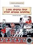3.000 ΧΡΟΝΙΑ ΠΡΙΝ ΣΤΗΝ ΑΡΧΑΙΑ ΟΛΥΜΠΙΑ
