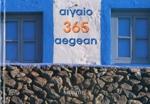 ΑΙΓΑΙΟ 365 (ΔΙΓΛΩΣΣΗ ΕΚΔΟΣΗ, ΕΛΛΗΝΙΚΑ-ΑΓΓΛΙΚΑ)