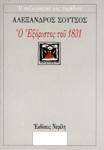 Ο ΕΞΟΡΙΣΤΟΣ ΤΟΥ 1831