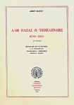 ΑΛΗ ΠΑΣΑΣ Ο ΤΕΠΕΛΕΝΛΗΣ (1744-1822)