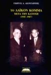 ΤΟ ΛΑΙΚΟΝ ΚΟΜΜΑ ΜΕΤΑ ΤΗΝ ΚΑΤΟΧΗ (1945-1967)