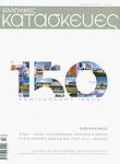 ΕΛΛΗΝΙΚΕΣ ΚΑΤΑΣΚΕΥΕΣ ΤΕΥΧΟΣ 150 ΣΕΠΤΕΜΒΡΙΟΣ 2010