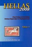 HELLAS 2008 (ΔΙΤΟΜΟ - ΔΙΓΛΩΣΣΗ ΕΚΔΟΣΗ)