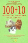 100+10 ΕΡΩΤΗΜΑΤΑ ΚΑΙ ΑΠΑΝΤΗΣΕΙΣ ΓΙΑ ΤΗ ΓΑΤΑ ΜΑΣ