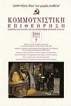 ΚΟΜΜΟΥΝΙΣΤΙΚΗ ΕΠΙΘΕΩΡΗΣΗ, ΤΕΥΧΟΣ 5, ΣΕΠΤΕΜΒΡΙΟΣ - ΟΚΤΩΒΡΙΟΣ 2011