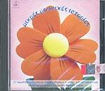 ΜΙΚΡΕΣ ΜΟΥΣΙΚΕΣ ΙΣΤΟΡΙΕΣ (CD)