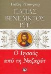 Ο ΙΗΣΟΥΣ ΑΠΟ ΤΗ ΝΑΖΑΡΕΤ (ΠΡΩΤΟ ΒΙΒΛΙΟ)