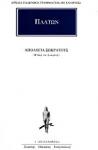 ΠΛΑΤΩΝ: ΑΠΟΛΟΓΙΑ ΣΩΚΡΑΤΟΥΣ (ΠΕΡΙΛΑΜΒΑΝΕΙ CD)