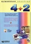 4+2. (ΠΕΡΙΕΧΕΙ CD)
