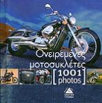ΟΝΕΙΡΕΜΕΝΕΣ ΜΟΤΟΣΥΚΛΕΤΕΣ - 1001 PHOTOS