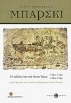 ΒΑΣΙΛΙ ΓΚΡΗΓΚΟΡΟΒΙΤΣ ΜΠΑΡΣΚΙ: ΤΑ ΤΑΞΙΔΙΑ ΤΟΥ ΣΤΟ ΑΓΙΟΝ ΟΡΟΣ 1725-1726 1744-1745