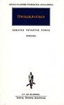 ΠΡΟΣΩΚΡΑΤΙΚΟΙ: ΑΠΑΝΤΑ (ΔΕΚΑΤΟΣ ΤΕΤΑΡΤΟΣ ΤΟΜΟΣ)