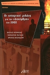 ΟΙ ΙΣΤΟΡΙΚΟΙ ΜΙΛΑΝΕ ΓΙΑ ΤΟΝ ΔΕΚΕΜΒΡΗ ΤΟΥ 2008