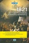 Ο ΑΓΩΝΑΣ ΤΩΝ ΕΛΛΗΝΩΝ - ΠΟΛΙΤΙΚΕΣ ΕΠΙΛΟΓΕΣ ΚΑΙ ΣΤΡΑΤΙΩΤΙΚΕΣ ΕΠΙΧΕΙΡΗΣΕΙΣ (1821-1827)